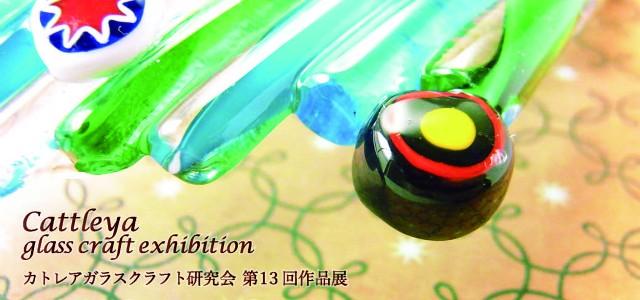 ガラスクラフト研究会・作品展が10/4から始まります!