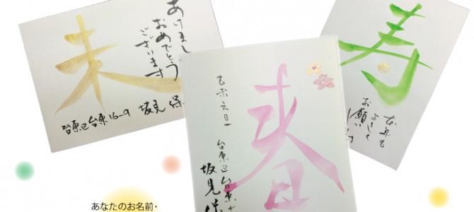 受付中! セミナー「書で彩る年賀状」