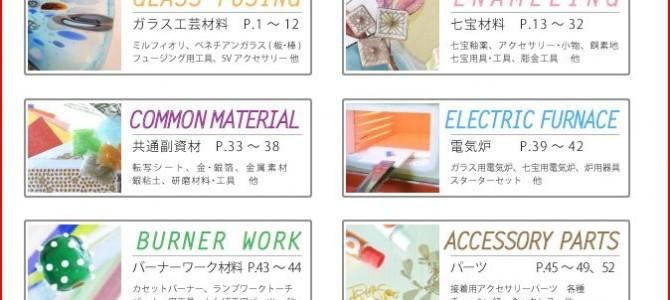 材料カタログ(PDF)が、ホームページで見れるようになりました!