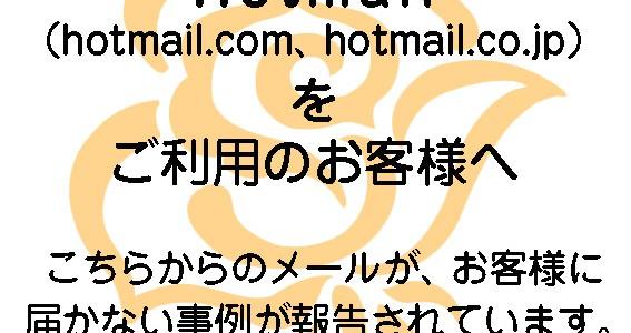 ホットメールをご利用のお客様へ