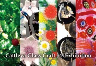 カトレアガラスクラフト研究会 作品展が開催間近!