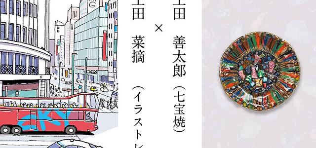 土田さん 親子展のお知らせ