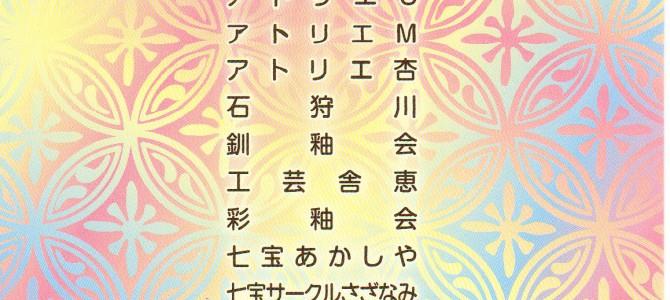 北海道の七宝展示会 「北釉会展」はじまります