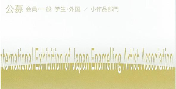 上野で開催中です 「日本七宝作家協会国際展」