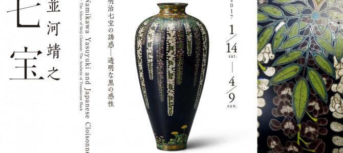 東京都庭園美術館 並河靖之七宝展 1/14より開催