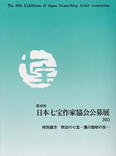 日本七宝作家協会展の出展申し込みが始まっています