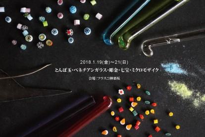 2018年1月 合同教室展を開催します
