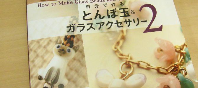 新しい書籍 「自分で作るとんぼ玉&ガラスアクセサリー 2」