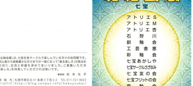 北海道での七宝作品展