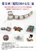 第32回「現代日本の七宝」展 上野で開催中