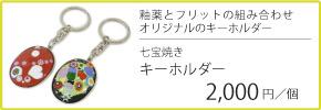 1日体験アイテム|七宝焼きキーホルダー 2000円/個