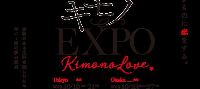 キモノEXPO ガラスの帯留め体験で出展しています