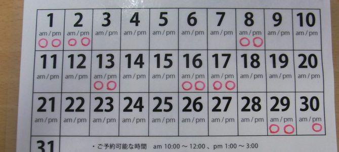 7月度、体験ご予約可能な日程