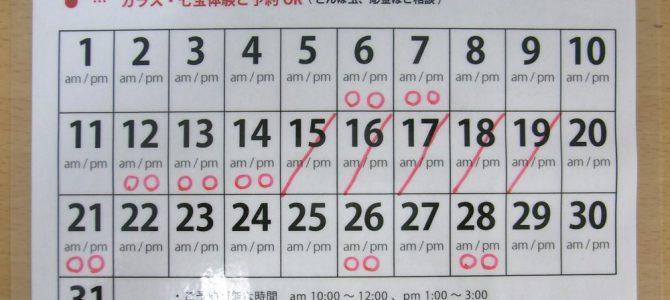 8月度、体験ご予約可能な日程★夏休み、親子体験も★