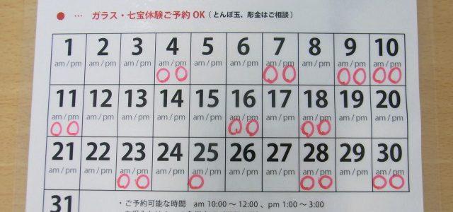 9月度 1日体験スケジュール