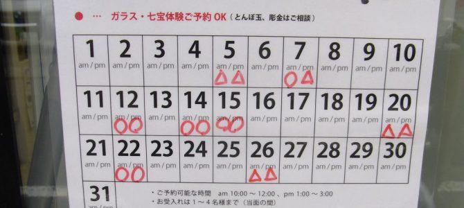 10月度、体験可能な日程